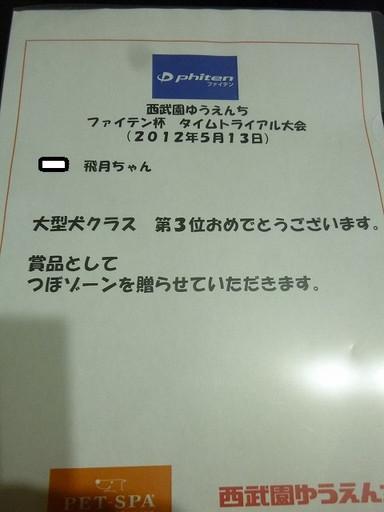 Sp1030808_2